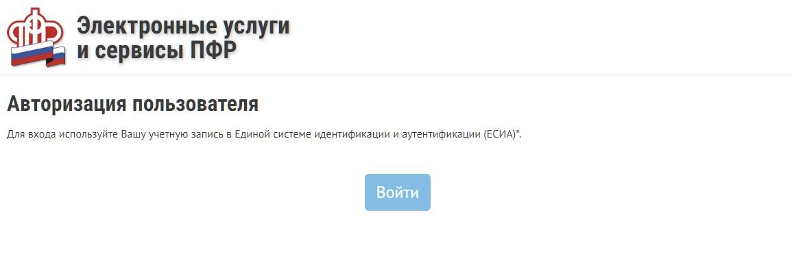Вход в личный кабинет пенсионного фонда москва минимальный размер пенсии по старости к доплате пенсии